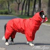 狗狗雨衣寵物全包雨衣薩摩中大型犬小狗雨披四腳連體金毛寵物衣服 聖誕節全館免運