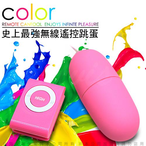 情趣用品 震蛋 新一代 i-EGG-我的顏色我做主 300頻防水靜音遙控跳蛋 粉 +潤滑液1包