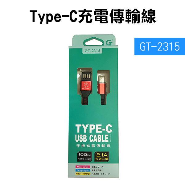 【妃凡】Glitter 宇堂 Type-C充電傳輸線 GT-2315 充電線 傳輸線 不纏繞 不打結 (G)