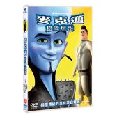 麥克邁:超能壞蛋 (DVD)MEGAMIND (DVD)