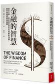 金融的智慧:結合文學、歷史與哲學的哈佛畢業演講,教你掌握風險與報酬