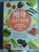 【書寶二手書T7/美容_PNV】瘦身食材事典_張湘寧
