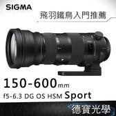 SIGMA 150-600mm f5-6.3 DG OS HSM Sport 恆伸公司貨 搭配中高階單眼送6000元郵政禮卷(恆伸公司貨)