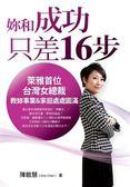 (二手書)妳和成功只差16步:萊雅首位台灣女總裁教妳事業&家庭處處圓滿