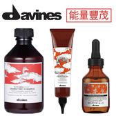 【特惠組合】Davines 達芬尼斯 能量豐茂洗髮露250ml +豐茂凝膠 150ml+豐茂活化強效菁華 100ml