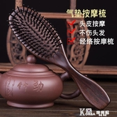 氣墊梳子女男士專用氣囊梳檀香檀木梳脫髮防頭皮按摩梳頭部經絡梳 Korea時尚記