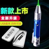 激光手電射筆綠光教鞭USB充電鐳射激光燈紅外線【3C玩家】