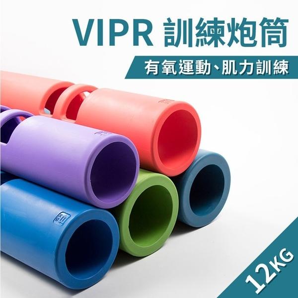 ViPR訓練炮筒12公斤(體適能/火箭筒/壺鈴/藥球/槓鈴/12kg)