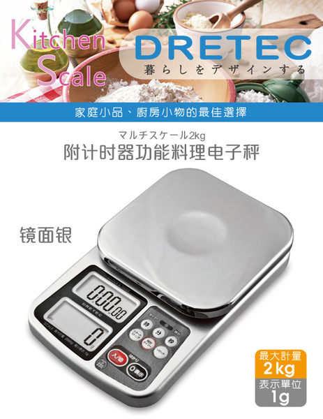 【dretec】「一台二役閃光」廚房料理電子秤-鏡面