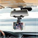 【JHD-97】3.5吋~6.3吋 後視鏡手機車架/車用導航固定架/萬用手機座/汽車後照鏡/ 48~92 mm
