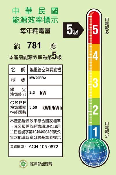 【TECO東元】2-3坪右吹窗型冷氣 MW20FR2 免運費 送基本安裝