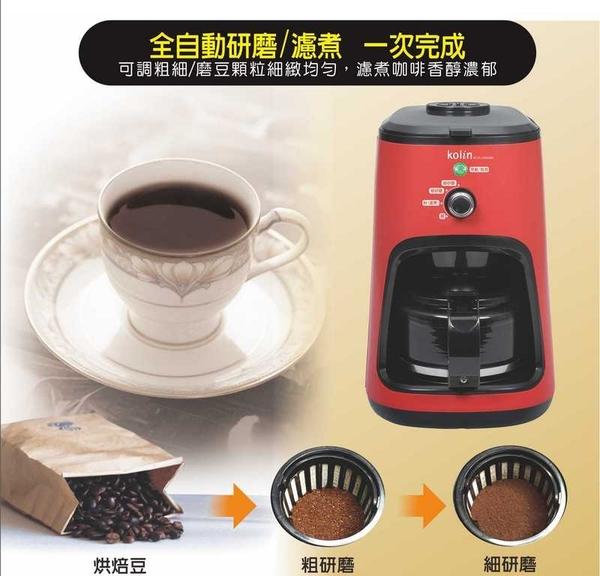 【Kolin歌林】4人份全自動磨豆咖啡機 KCO-LN406B《刷卡分期+免運》