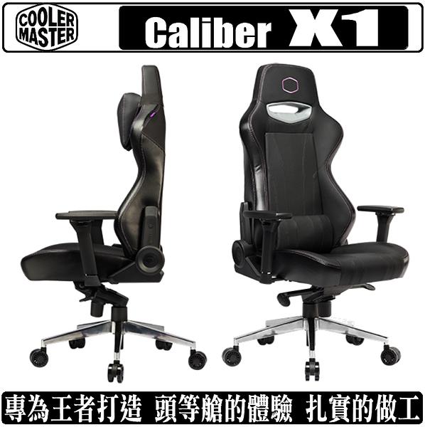 [地瓜球@] Cooler Master Caliber X1 電競椅 電腦椅