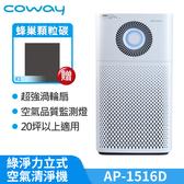 【兩年免購耗材組】Coway 綠淨力噴射循環空氣清淨機 AP-1516D 20坪適用 台灣公司貨 原廠保固