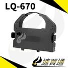 【速買通】EPSON LQ-670/680/2500/LQ2550 點陣印表機專用相容色帶