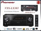 盛昱音響  #日本 PIONEER VSX-LX303(B) 200W【贈:市價$3600元發燒喇叭線+光纖線$680】有現貨