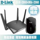【套餐優惠】D-LINK DIR-2660 搭 DRA-2060 無線路由器