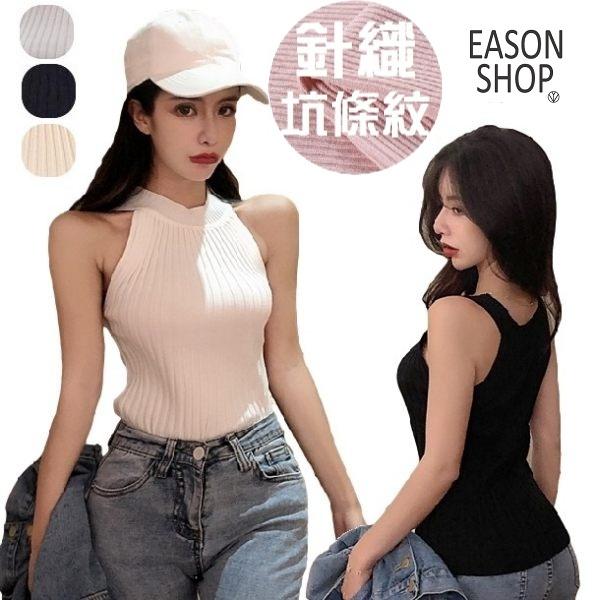 EASON SHOP(GQ0535)韓版純色百搭坑條紋彈力貼身顯瘦短版削肩掛脖繞脖無袖針織背心內搭繞頸女上衣服