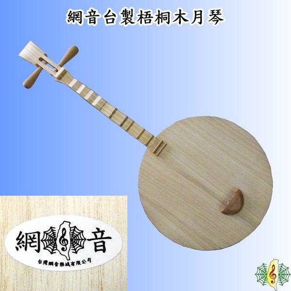 月琴 [網音樂城] 台製 台灣 網音 長柄 兩弦 乞丐琴 梧桐 Yueqin ( 附 背袋 及 彈片 )