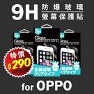 MQG膜法女王 OPPO R9s 防爆 9H 玻璃 手機 螢幕 保護貼 耐刮耐磨 防潑水 觸控靈敏 防指紋