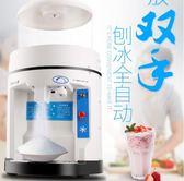 碎冰機 美萊特碎冰機大功率圓桶刨冰機 電動商用奶茶店全自動雪花刨冰機 DF 二度