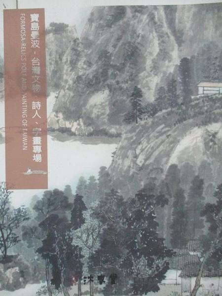 【書寶二手書T4/收藏_DIM】東京中央沐春堂2020年八月拍賣會_2020/8/9_寶島漫波-台灣文物…