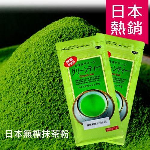 日本梅之園 無糖 抹茶粉 (200g) 上等 宇治抹茶粉 嚴選上等綠茶研磨 茶點