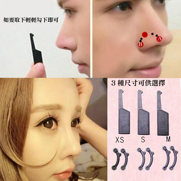 韓國  3D 美鼻神器 鼻樑 增高器 瘦鼻 隱形美鼻 俏鼻 翹鼻 挺鼻 鼻翼縮小 挺鼻器  BOXOPEN