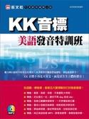 (二手書)KK音標美語發音特訓班(書+MP3)