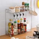 不銹鋼廚房調味料置物架放調料的架子兩層收納架用品筷籠落地家用 遇見生活WD