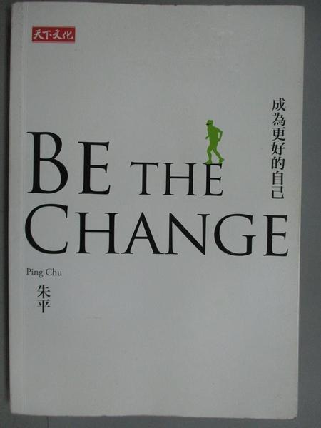 【書寶二手書T5/財經企管_KKI】BE THE CHANGE成為更好的自己_朱平
