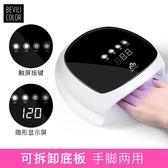速干美甲光療機 感應烘干甲油膠烤燈美甲工具 LR3063【每日三C】TW