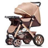 嬰兒推車可坐可躺輕便折疊0/1-3歲雙向避震小孩兒童寶寶bb手推車FA【618好康又一發】