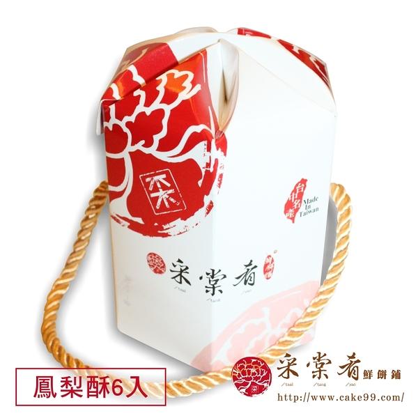 【采棠肴鮮餅鋪】土鳳梨酥6入