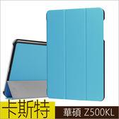 ASUS ZenPad 3S 10 Z500KL 9.7 平板皮套 保護套 卡斯特紋 三折支架 華碩 Z500KL 平板保護套 保護殼 外殼