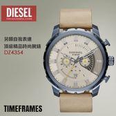 【人文行旅】DIESEL | DZ4354 精品時尚男女腕錶 TimeFRAMEs 另類作風 51mm 霸氣大錶徑
