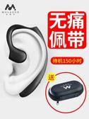 骨傳導不入耳藍芽耳機單耳無線掛耳式開車專用超長續航待機車載小型迷你 台北日光