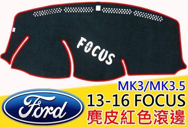 現貨特價 台灣製 空軍一號 麂皮 反皮 儀錶板 福特 13年 FOCUS MK3 MK3.5 汽車避光墊 短毛墊子