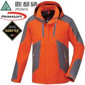Atunas 歐都納 G1615-柑紅/深灰 男GTX兩件式纖維外套 Gore-Tex防風夾克