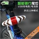 自行車轉向燈 無線遙控單車尾燈 轉向騎行燈【全館免運】