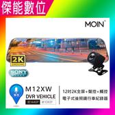 MOIN 摩影 M12XW【贈64G】2K 前後鏡頭 後照鏡型 12吋全屏 流媒體電子觸控式後照鏡行車紀錄器