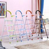 家用折疊加厚梯子室內人字梯踏板樓梯爬梯多功能五步四步伸縮扶梯WY【店慶滿月好康八折】
