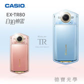 CASIO TR80  32G全配+送五大好禮   24期0利率 群光公司貨