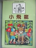 【書寶二手書T7/兒童文學_ZJO】小飛龍_文庭樹