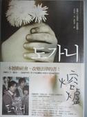 【書寶二手書T1/一般小說_GST】熔爐_孔枝泳