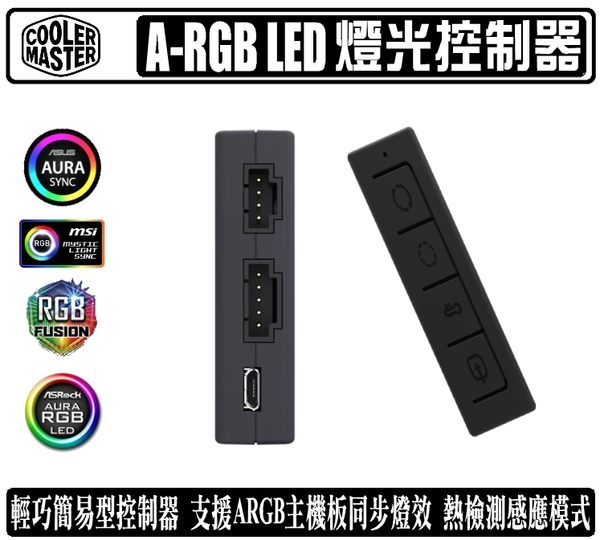 [地瓜球@] Cooler Master ARGB LED Small Controller 精巧型 燈光 控制器