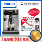 ★加1元送SHARP40吋電視【飛利浦 PHILIPS】Saeco PicoBaristo 全自動義式咖啡機(HD8924)