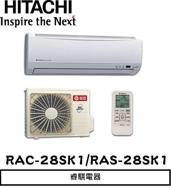 【HITACHI 日立 冷專變頻一對一分離式冷氣】RAS-28SK1+RAC-28SK1下單前先確認是否有貨