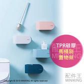 現貨 壁掛式 TPR 硅膠 馬桶刷 置物架 簡約風 活動式壁掛 懸空設計 軟膠刷頭 不掉毛 浴廁清潔