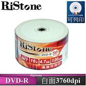 ◆0元運費◆RiStone 空白光碟片 日本版 A+ DVD-R 16X 4.7GB 珍珠白滿版可印片/2800dpi 光碟燒錄片x 50P裸